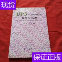 [二手旧书9成新]UPS不间断电源剖析与应用 /王其英、何春华 编 科