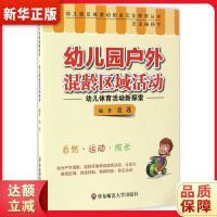 幼儿园户外混龄区域活动:幼儿体育活动新探索 聂莲 华东师范大学出版社 9787567553163
