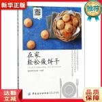 在家轻松做饼干 舒客Cici 9787518039210 中国纺织出版社 新华正版 全国70%城市次日达
