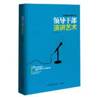 领导干部演讲艺术 罗成 9787545908152 鹭江出版社