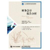 【二手书旧书9成新】财务会计报告分析 韩德静 范雅玲 人民邮电出版社 9787115424655