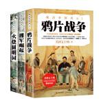 晚清帝国风云系列套装 全三册(作者亲笔签名本)