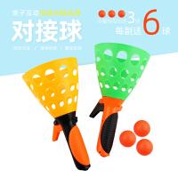 感统训练双人对接球发射球亲子互动玩具儿童运动手眼协调3--4-6岁