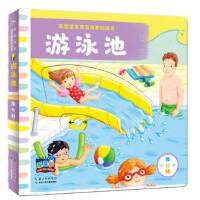 【正版现货】英国宝宝双语探索玩具书:游泳池 麦克米伦出版公司 9787556062447 长江少年儿童出版社
