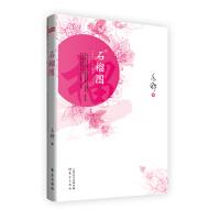 【正版全新直发】石榴图 亦舒 9787506068826 东方出版社