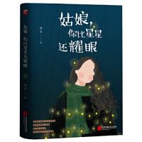 【新书店正版】姑娘,你比星星还耀眼绿北9787539991450江苏文艺出版社