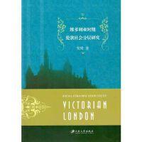 维多利亚时期伦敦社会分层研究 贺鹭 9787811305470 江苏大学出版社