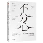 【全新直发】不分心 中信出版集团股份有限公司