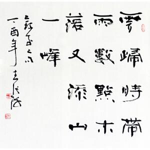 张海《录前人句》前中书协主席