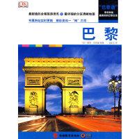 DK经典力作Real city 巴黎