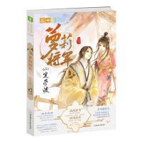 意林:轻文库绘梦古风系列29--萝莉将军(二)定风波