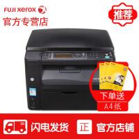 富士施乐CM118W打印复印扫描手机无线WIFI彩色激光打印机一体机