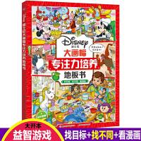 迪士尼大画幅专注力培养地板书 0-3岁宝宝找目标找不同绘本图画书 3-6岁儿童专注力培养益智游戏书 亲子早教漫画故事书