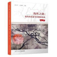 海丝之路:祖先的足迹与文明的和鸣 第一辑