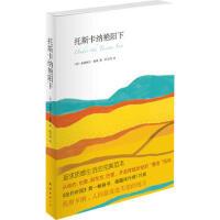 【二手书9成新】托斯卡纳艳阳下,(美)梅斯,南海出版公司,9787544248587