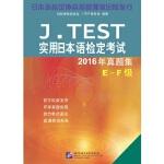 【正版全新直发】J TEST实用日本语检定考试2016年真题集 E-F级 日本语检定协会 J.TEST事务局著 978