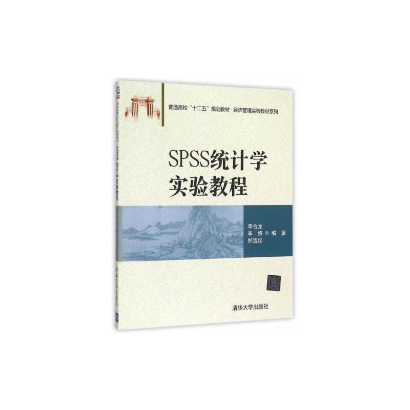 【正版二手书旧书9成新左右】SPSS统计学实验教程9787302405191 正版书籍,下单速发,大部分书籍9成新左右,物有所值,有部分笔记,无盘。品质放心,售后无忧。
