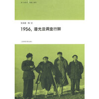 在路上系列 1956,潘光旦调查行脚张祖道上海世纪出版股份有限公司发行中心(上海锦绣文章)9787545201314