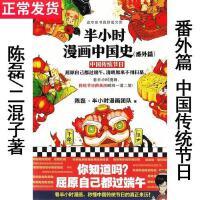 半小时漫画中国史 番外篇 中国传统节日 陈磊/二混子小学生三四五六年级课外阅读故事书幽默搞笑中华历史文化书籍元宵节。混子