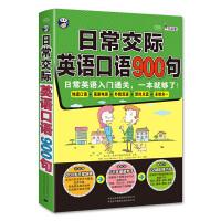 日常交际英语口语900句:日常英语入门通关,一本就够了!