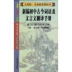 新编初中古今词语及文言文翻译手册 (第一册)(七年级上册)