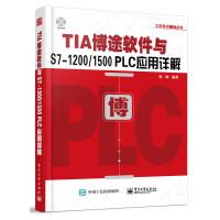 TIA博途�件�cS7-1200/1500 PLC��用�解
