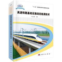 高速铁路基础设施动态检测技术