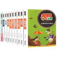大探秘之旅(全10册)地球的秘密、地形的骨架、洞穴奇观、海洋的秘密、解读金字塔密码、玛雅文明的魅力等