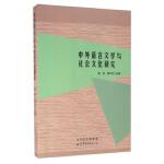 [正版图书-HX]-中外语言文学与社会文化研究 9787519201821