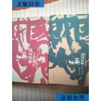 【二手旧书9成新】【战国纵横1部:四子归山、飞龙在天2部上下册?