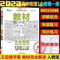 教材完全解读高中地理必修第一册人教版2022新版新高二地理同步训练题教材