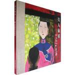 美人依旧――胡永凯的彩墨世界 9787500309734 胡永凯 绘 荣宝斋出版社