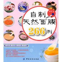 自制天然面膜266例 张翠 9787506464710 中国纺织出版社