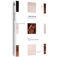 人如何书写历史 [法]保罗・韦纳,韩一宇 9787567566842 华东师范大学出版社