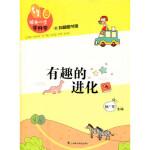 【新书店正版】有趣的进化(一步学科学)杨广军上海科学普及出版社9787542757753