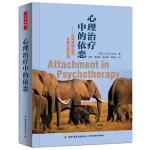 万千心理・心理治疗中的依恋――从养育到治愈,从理论到实践