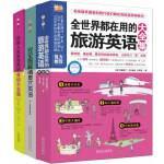 跟着老外学英语,实用的地道口语大全集(旅游实用口语+场景分类+经典会话,全三册)
