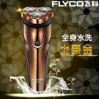 飞科(FLYCO) FS371剃须刀男士正品刮胡刀充电式剃须刀电动全身水洗胡须刀胡子刀