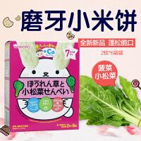 日本和光堂 蔬菜小松菜仙贝米饼儿童零食辅食宝宝磨牙饼干 7个月+