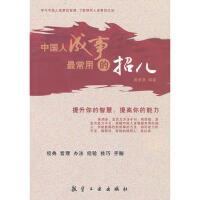 [二手95成新旧书]中国人成事常用的招 9787802438071 中航出版传媒有限责任公司
