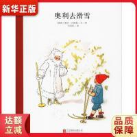 百年经典美绘本系列:奥利去滑雪 (瑞典)爱莎・贝斯寇 文图,马阳阳/ 北京联合出版公司 9787550236547 新