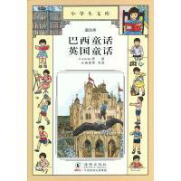 小学生文库019-巴西童话 英国童话