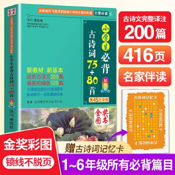小学生必背古诗词75+80首 近11万多读者好评中国品牌教辅获奖图书,一直被模仿,从未被超越,全国同类书销售排行名列前茅