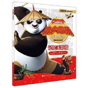 功夫熊猫盖世传奇:记忆无影指(注音版)