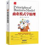 商业模式学原理