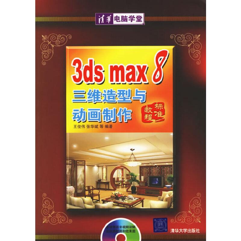 "3ds max 8三维造型与动画制作标准教程(附光盘) ""清芬挺秀,华夏增辉""!10年畅销200万册,千所高校,万名教师的选择!应用经验和教学心得的总结,权威实用的讲解,电脑学习的殿堂!"