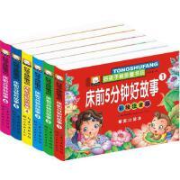 正版 好孩子袖珍童书坊床前5分钟好故事3 彩图注音版 全6册 幼儿宝宝童话故事书绘本0-3-4-6岁 妈妈讲故事婴儿幼