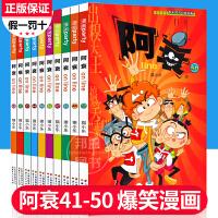正版包邮 阿衰41-50全集漫画全套加厚版搞笑儿童书籍小学生7-8-9-10-12岁男孩漫画书猫小乐爆笑校园漫画搞笑幽