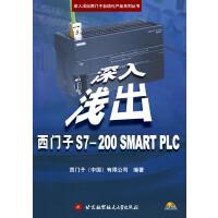 【二手旧书9成新】 深入浅出西门子S7-200 SMART PLC 西门子(中国)有限公司著 978751241832
