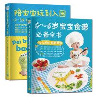 正版2册 0-6岁宝宝食谱 陪宝宝玩到入园 ――0~3岁亲子早教游戏指导手册全2册 0-3岁儿童营养食谱书婴儿知识百科全